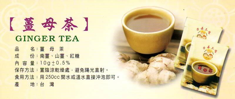 台姜三寶-薑母茶