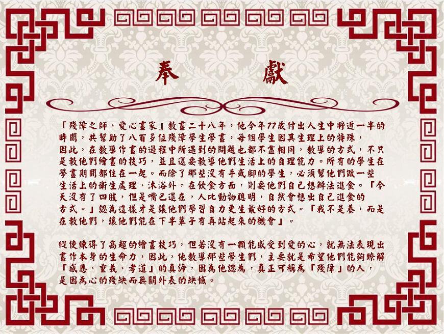 柳青松大師簡介2