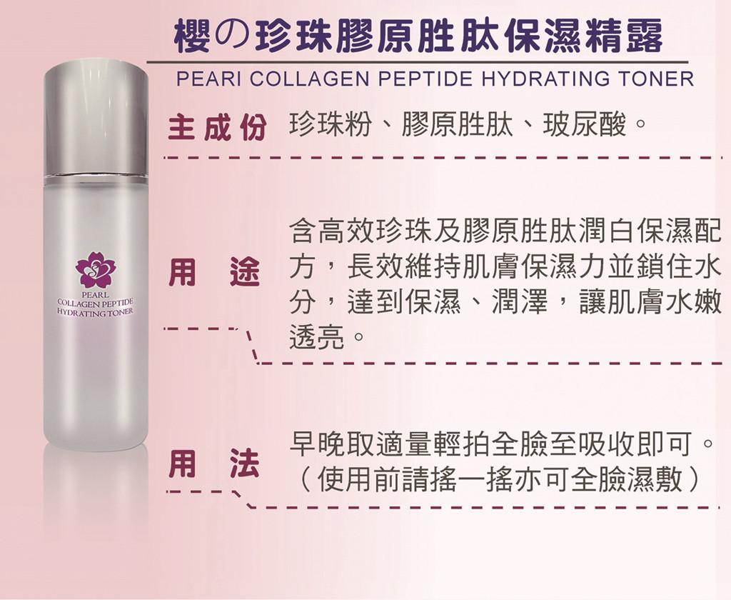 櫻之珍珠膠原胜肽保濕精露-商品介紹
