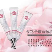 櫻花+牛樟-保濕美白更加乘