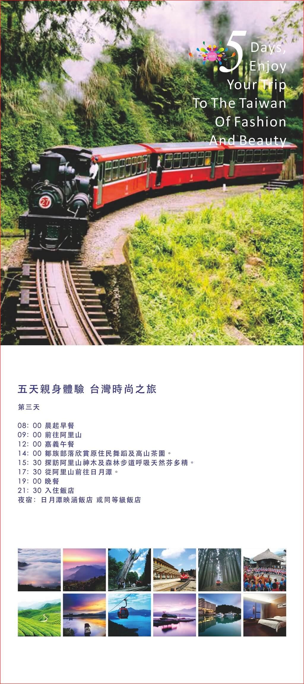 歐瑪聖絲-時尚產業代理-旅遊配套-10