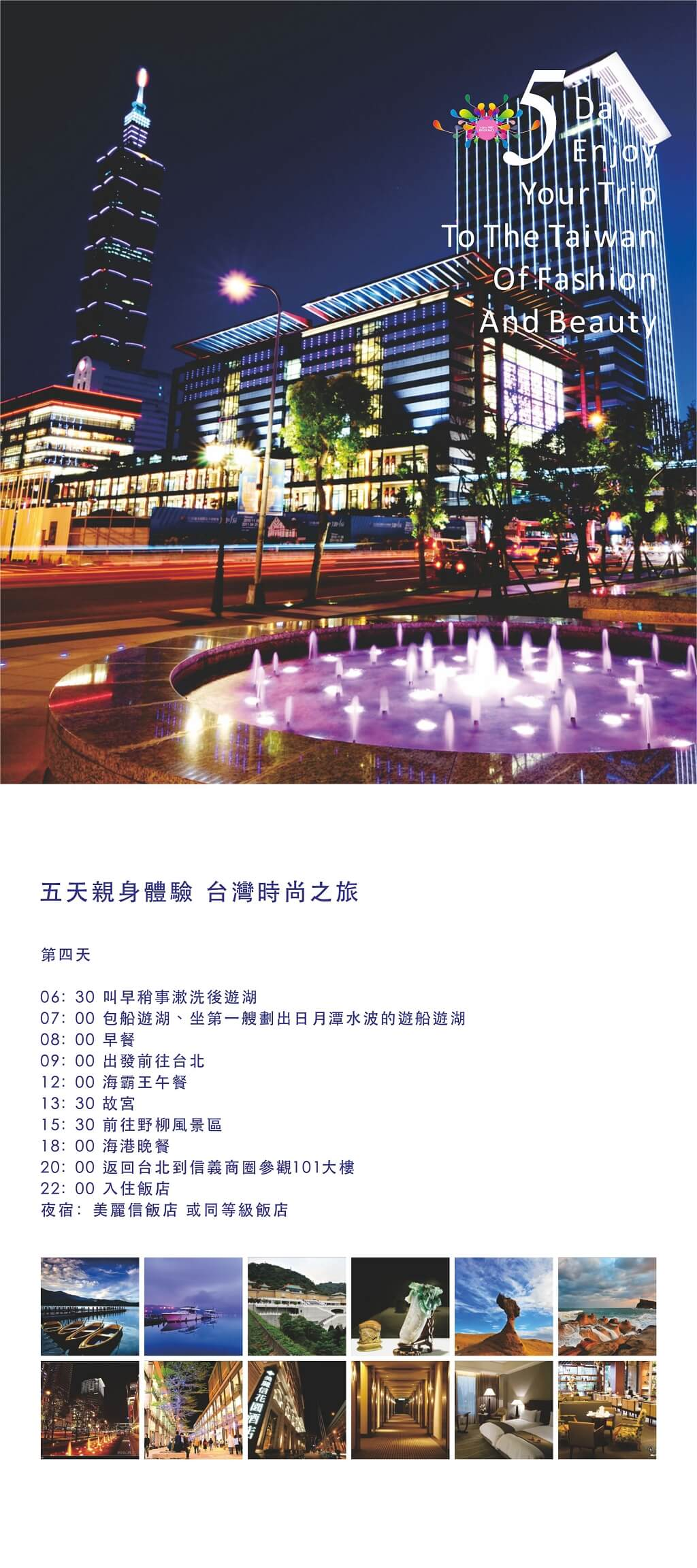 歐瑪聖絲-時尚產業代理-旅遊配套-11