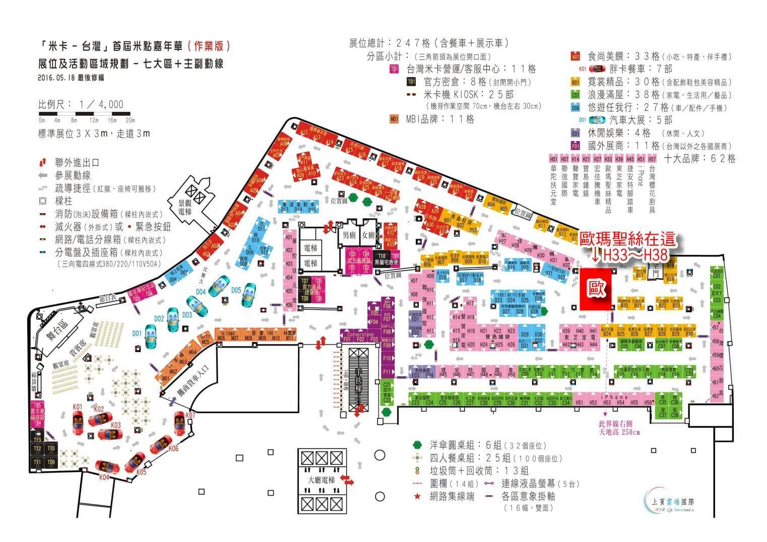 米卡2016嘉年華展場規劃-歐瑪聖絲