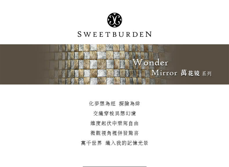 sweetburden-詩威博登-微觀宇宙-Wonder Mirror