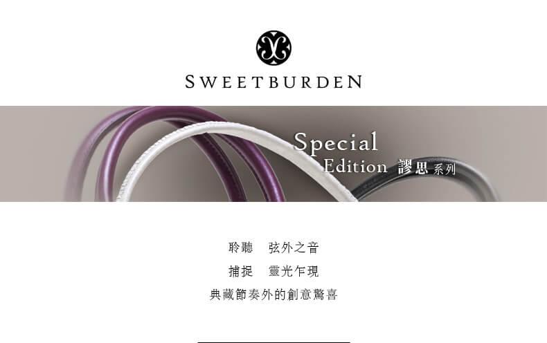 sweetburden-詩威博登-托特包系列-Special Edition