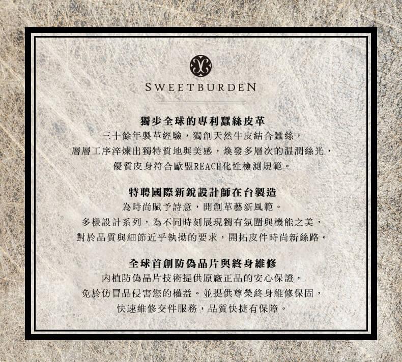sweetburden-詩威博登-產品特色