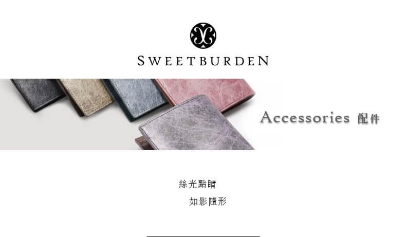 sweetburden-詩威博登-蠶絲包配件系列